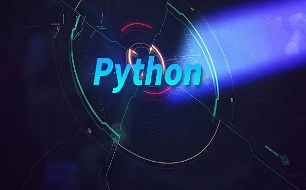 Python培训班的价格是多少?