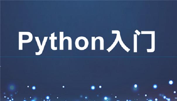 正规的python培训机构?怎么选?