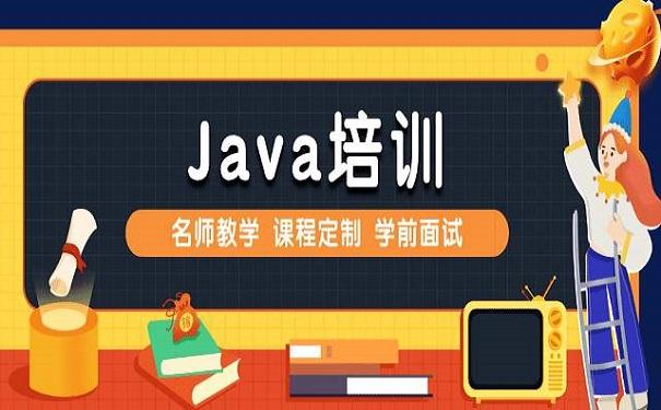 正规的java培训机构是哪家?怎么选?