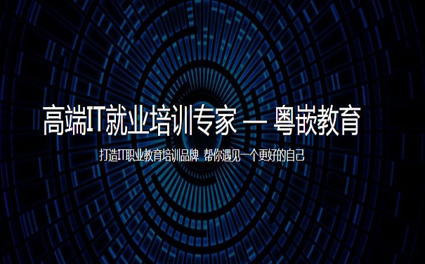 广州粤嵌科技好不好?