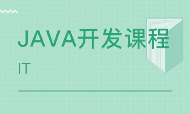 广州去哪家java培训机构比较好?