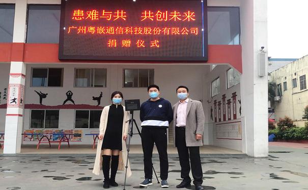 患难与共 共创未来——摩鑫科技向洋城学校捐赠人体测温筛选仪