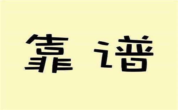 粤嵌科技公司靠谱吗?