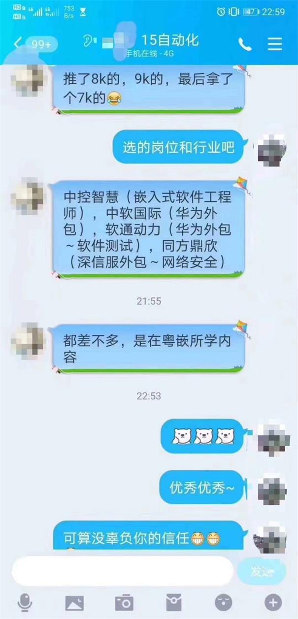 粤嵌科技嵌入式学员就业:推了9K的offer,薪资不是我找工作的唯一标准
