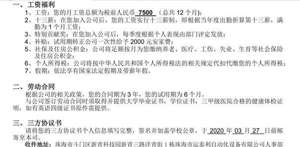 U3D学员就业喜讯:月薪7.5K,公司给安家费
