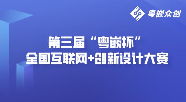 """中国电子仪器行业协会正式成为第三届""""粤嵌杯""""全国互联网+创新设计大赛协办单位"""