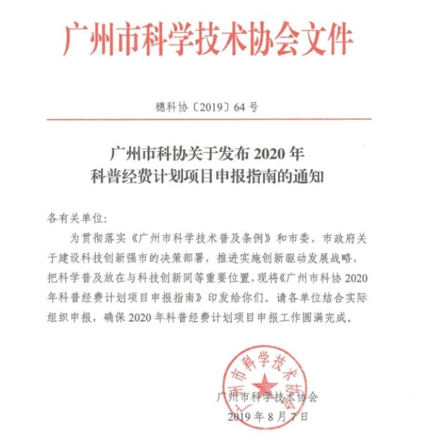 粤嵌小创客青少年机器人拼装大赛等项目获批广州市科协立项
