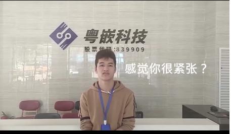 粤嵌学员分享:虽然我很紧张,但是我感谢粤嵌给我一个就业快人一步的机会!