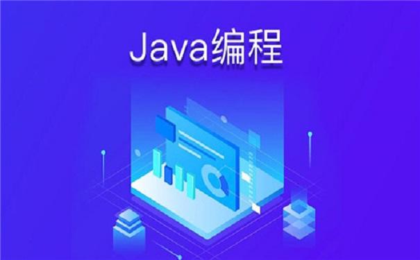 Java基础培训班的费用是多少?