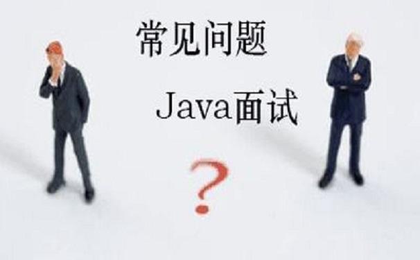 面试java程序员面试官会问什么问题呢?