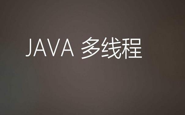 实现java多线程的方法都有哪些呢?