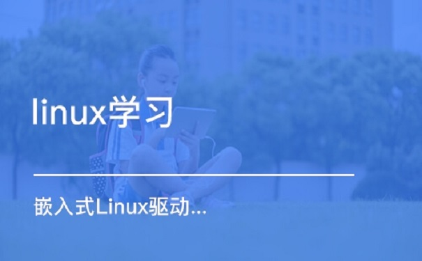 嵌入式linux设备驱动应该要怎么学习?