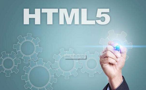 广州HTML培训哪里好?