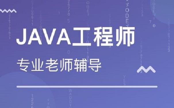 想学习java怎么选培训机构?