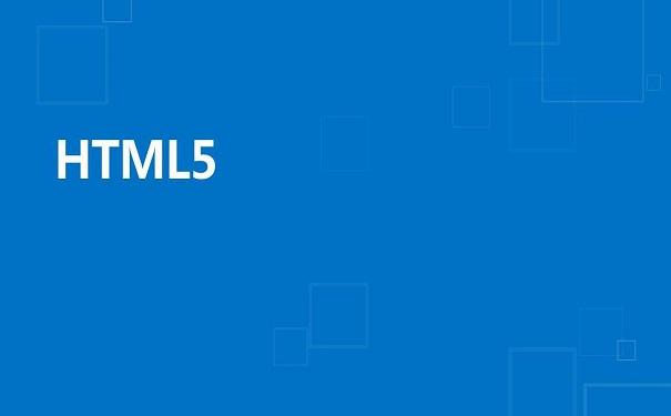 培训HTML的机构怎么找?
