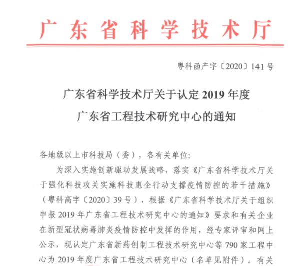 恭喜,广科大获批首个广东省工程技术研究中心
