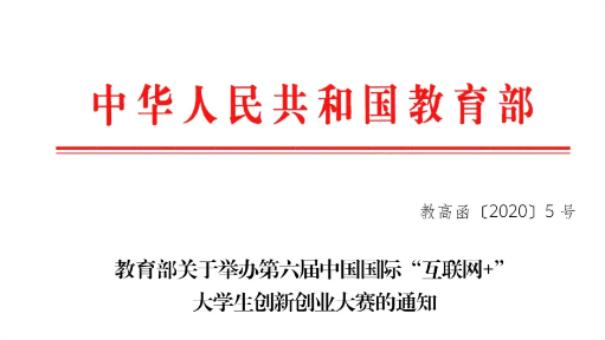 """第六届中国国际""""互联网+""""大学生创新创业大赛即将正式启动,你准备好了吗"""