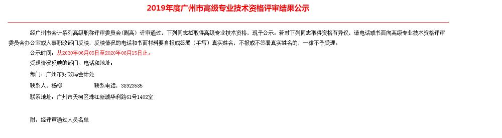 关于熊园春同志2019年度广州市高级专业技术资格评审结果公示