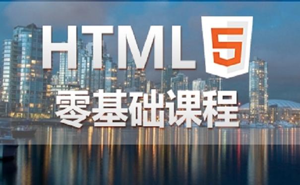 0基础学习HTML的路线?