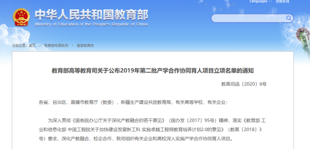 """粤嵌科技2019年第二批""""产学合作协同育人项目""""立项名单来了"""