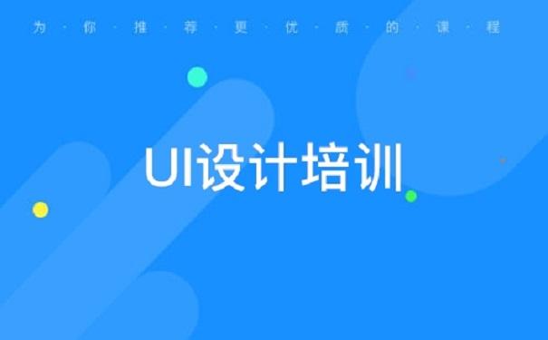 UI培训机构讲解UI设计排版的新技巧