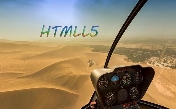 零基础学习HTML要经历过多少个阶段?