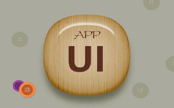 怎么样可以提高UI视觉?听听粤嵌科技怎么说?