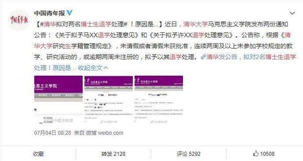 清华大学两名博士生被开除:学习从来都不是一件无所谓的事情