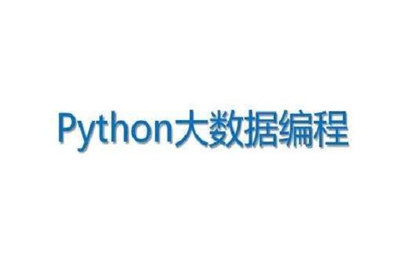 2020年python培训机构哪家好?