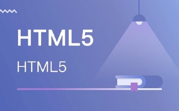 什么样的HTML培训机构值得去报名