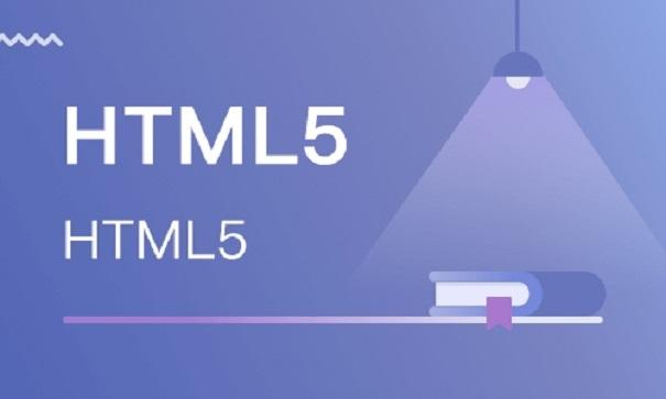 零基础能不能学习HTML?零基础必看!
