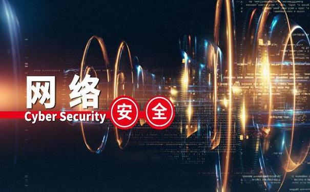 广州哪家网络安全培训班靠谱?