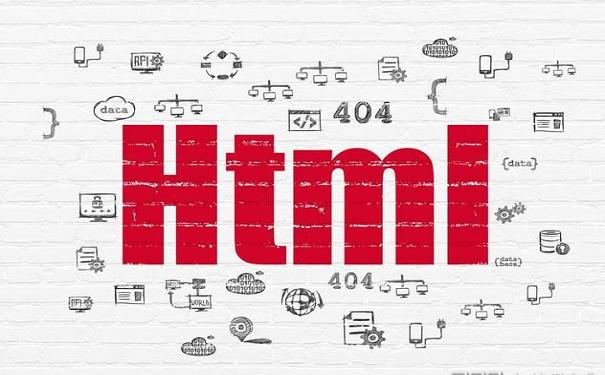零基础学习HTML哪个机构靠谱?