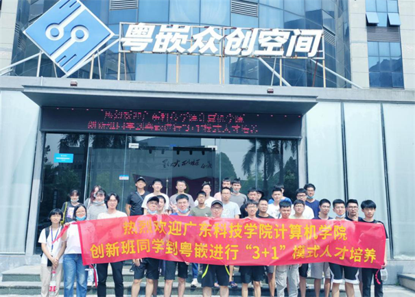 """广东科技学院学生来到粤嵌参加""""3+1""""校企合作人才培养项目线下实训"""
