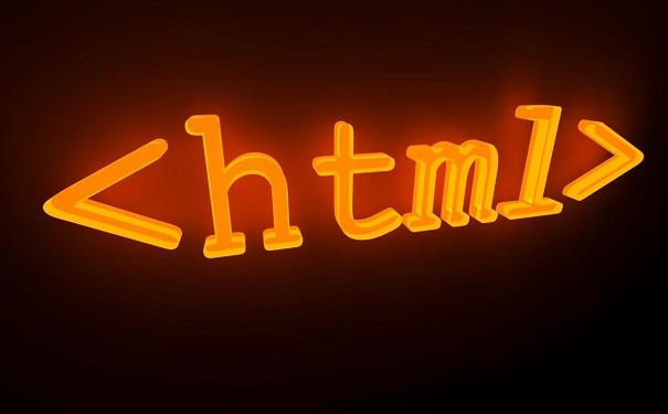 HTML修改页面比较实用的代码有哪些?