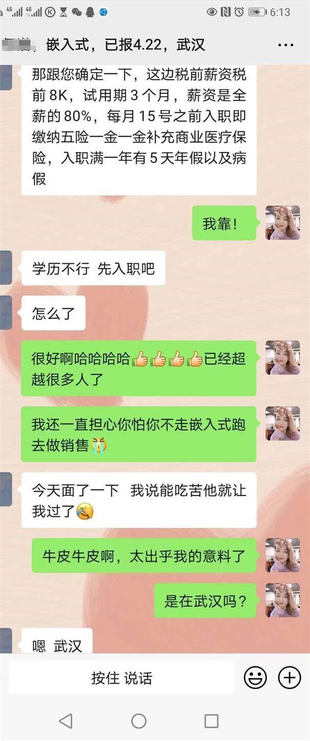 粤嵌嵌入式开发学员:学历不高,月薪8K