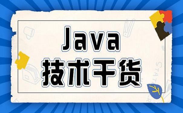 使用java比较常见的常量有哪些?