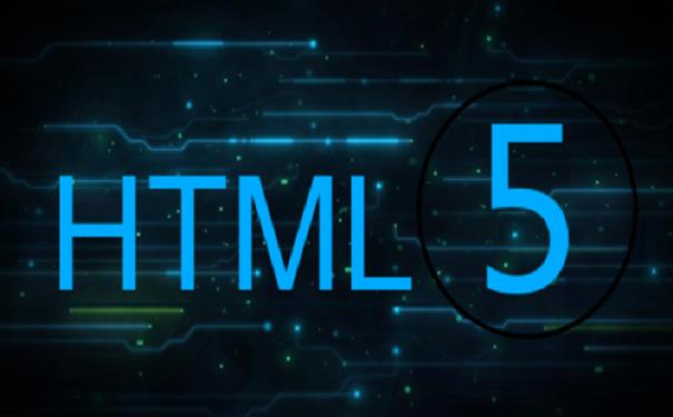 粤嵌科技的HTML培训班怎么样?