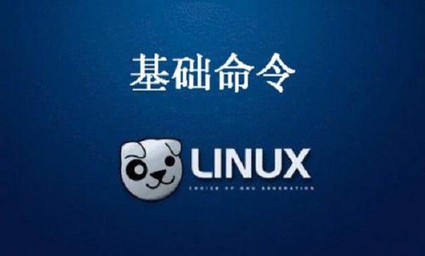 你知道linux命令是如何启动的吗?