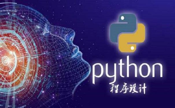 Python培训比较好的是哪家机构?