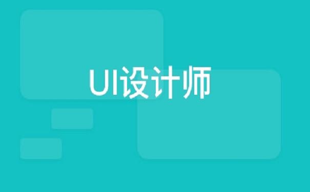 的UI设计师应该具备什么技能?