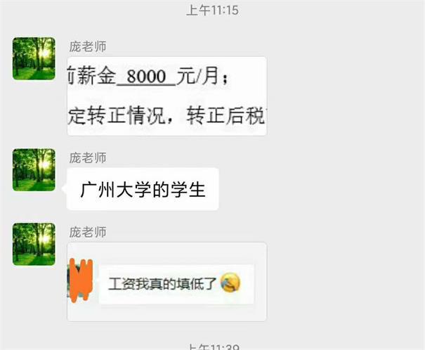 广州大学粤嵌科技学员:8K月薪我真的填低了