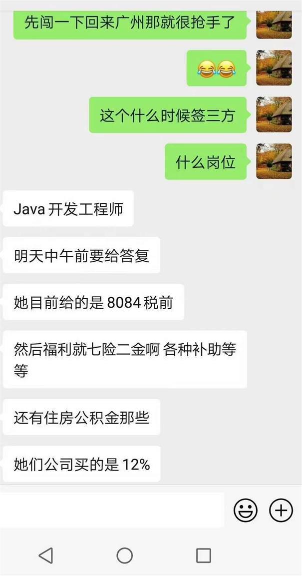 粤嵌科技学员:Java开发工程师,月薪8084