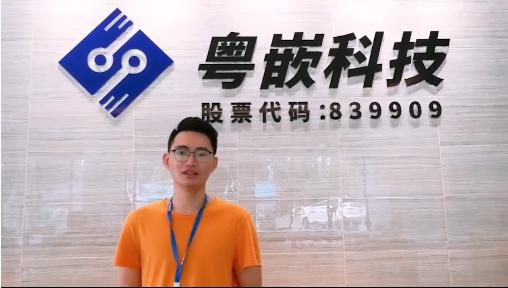 佛山职业技术学院蔡钰深—我能找到好工作,最大的功臣是粤嵌