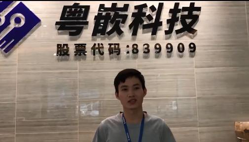 广东机电职业技术学院陈谦—能够认识粤嵌的老师和同学是最大的财富