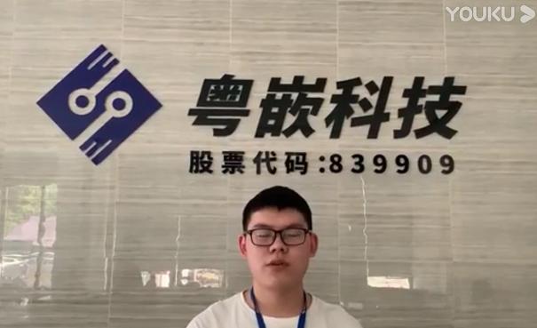 武汉工程大学李澳—粤嵌的讲师和同学们互帮互助成就了更好的我!