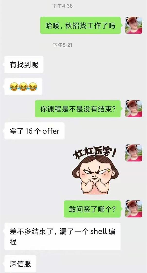 粤嵌科技学员:秋招拿了16个offer