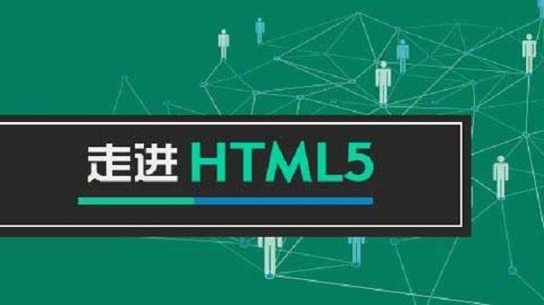参加HTML培训可以掌握好什么核心技能?