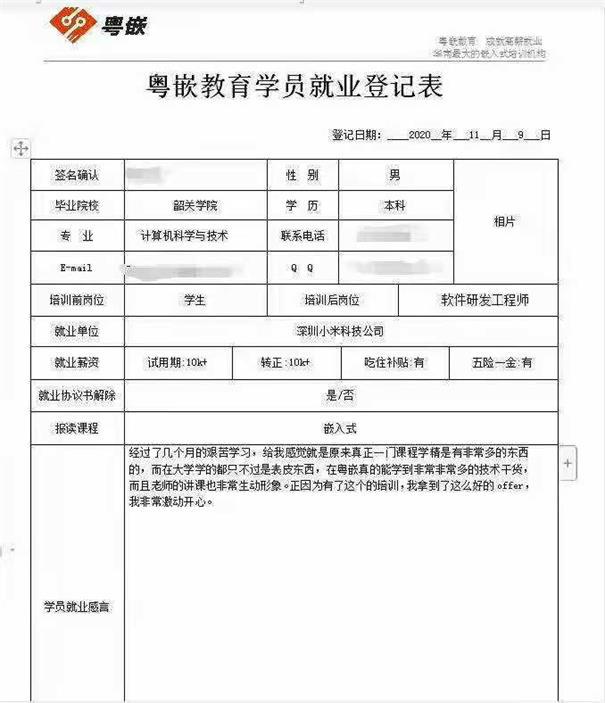 粤嵌科技学员拿到小米offer,薪资10K