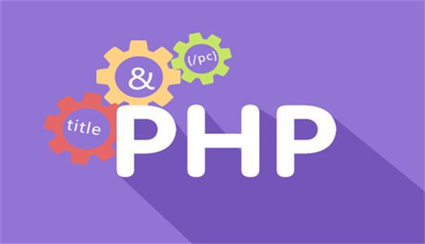 揭秘PHP 程序员从小白到技术大拿的成长路线
